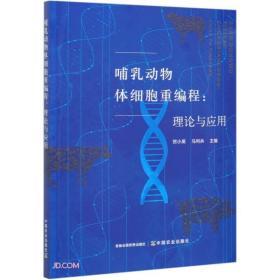 哺乳动物体细胞重编程--理论与应用