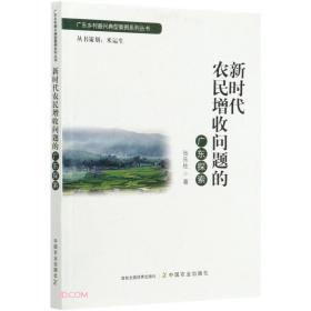 新时代农民增收问题的广东探索/广东乡村振兴典型案例系列丛书
