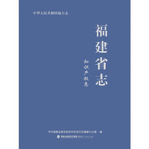 福建省志·知识产权志