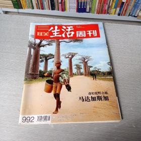三联生活周刊  2018  25