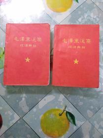 毛泽东选集成语典故(64开)两本合售