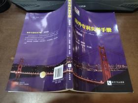 海外专利实务手册(美国卷包邮