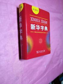 新华字典(第12版)