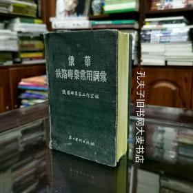 1955年初版《俄华铁路专业常用词汇》五十年代出版社
