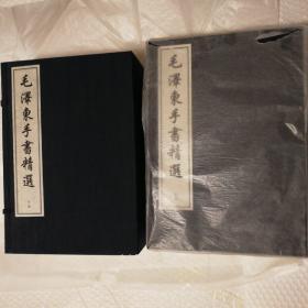 毛泽东手书精选二函十册【私藏无章未阅读。上架时首次打开下函。两函外包装皮儿均有破损。仔细看图】
