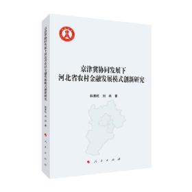 京津冀协同发展下河北省农村金融发展模式创新研究