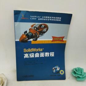 SolidWorks公司原版系列培训教程:Solidworks高级曲面教程2009版