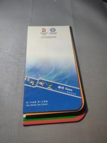 中国移动奥运纪念卡(五福娃)