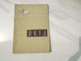 针术手法(32开平装1本,原版正版老书,1960年9月1版1印。详见书影)放在地下室医学类处