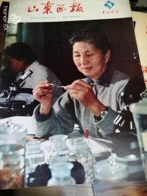 山东画报 【 1979年3期】