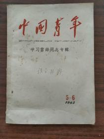 湖北省宣传部翻印学习雷锋同志专辑:1963年第5,6合刊