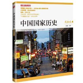 中国国家历史(贰拾贰)