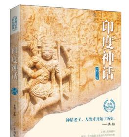 印度神话 经典畅销版
