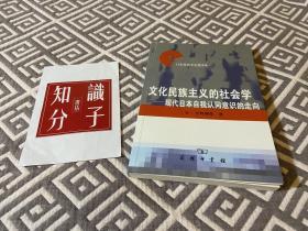 文化民族主义的社会学:现代日本自我认同意识的走向