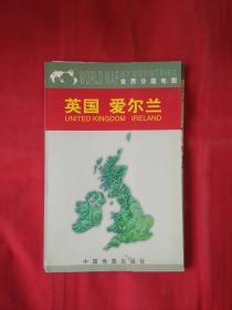 世界分国地图:英国 爱尔兰