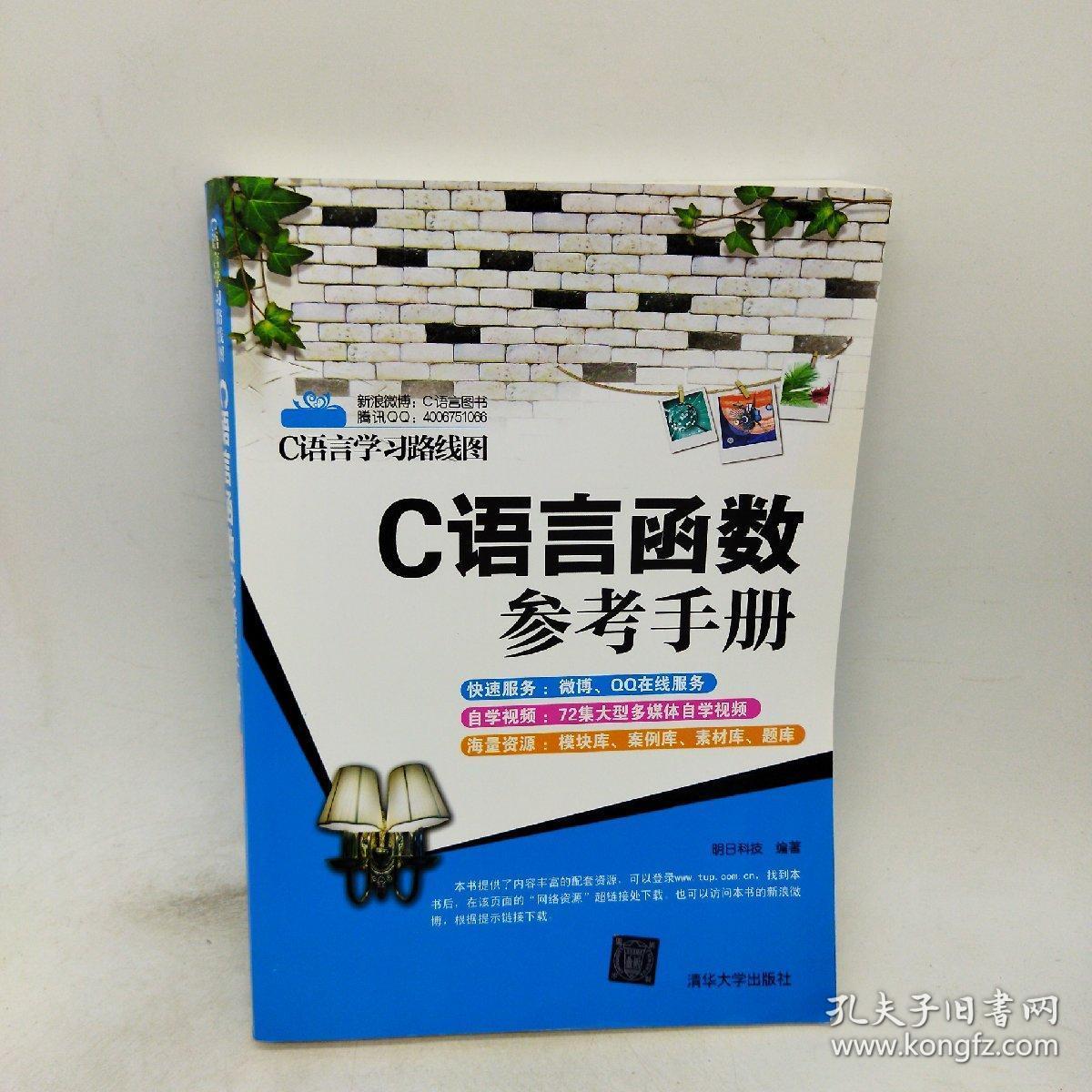C语言学习路线图:C语言函数参考手册