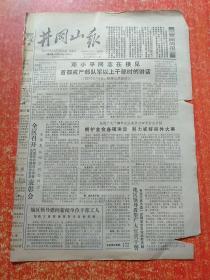 井冈山报1989年6月29日