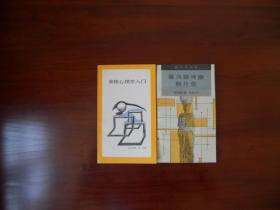 新知文库:荣格心理学入门。雅典娜神殿断片集(2册合售)