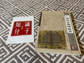 广州历史地理拾零/岭南知识书系