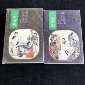 三国演义 绘画本  上海人民美术 精装