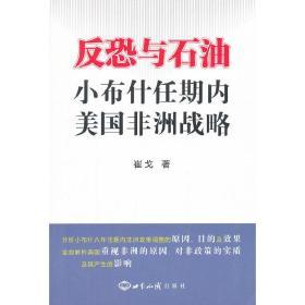 反恐与石油:小布什任期内美国非洲战略 崔戈 世界知识出版社9787501243457正版全新图书籍Book