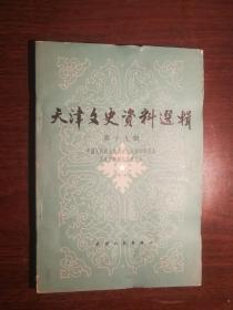 FLX32 天津文史资料选辑 第19辑(82年1版1印)