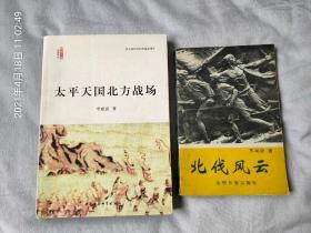 太平天国北伐史研究资料两种(包括《太平天国北方战场》《北伐风云》等)
