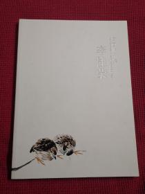 李桂荣国画作品集