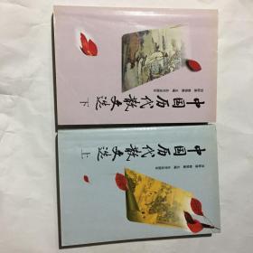 中国历代散文选上下共2册