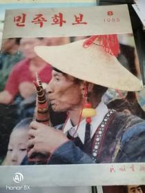 民族画报1985年第8期(朝鲜文版)