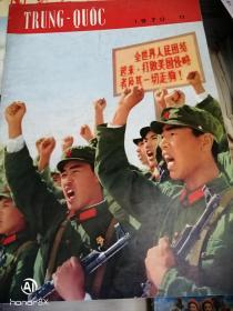 人民画报 越南文版 1970年第11期 (全本不缺页)