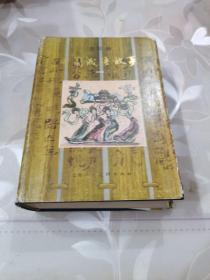 中国成语故事 (第一册)连环画