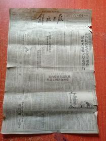 解放日报1950年9月1日共8版