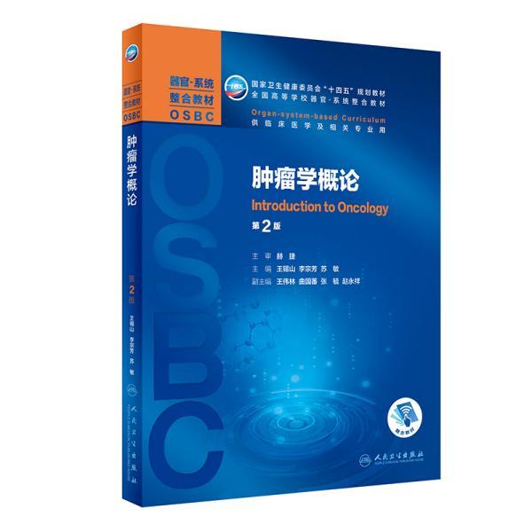 肿瘤学概论(第2版/本科教材/配增值)