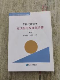 专利代理实务应试指南及真题精解(第3版)