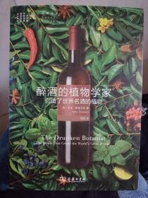 醉酒的植物学家:创造了世界名酒的植物(艾米·斯图尔特(Amy Stewart)  著;刘夙  译)