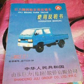 巨力牌四轮农用运输车使用说明书