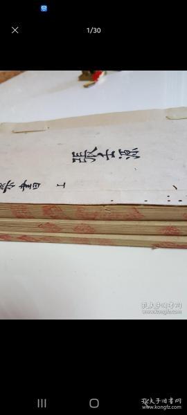 清代线装手抄《点穴、推拿、解穴全书》(上、中、下三册)