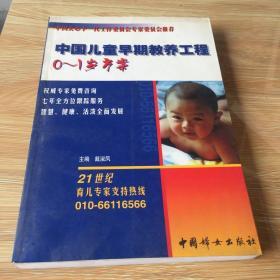 中国儿童早期教养工程.0~1岁方案
