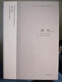 中国古代科技名著译注丛书:酒经译注(朱肱  著;宋一明、李艳  校)精装本