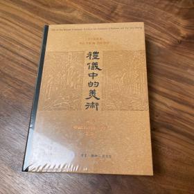 礼仪中的美术:巫鸿中国古代美术史文编