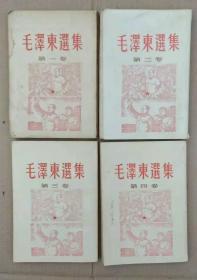 毛泽东选集(1--4卷),