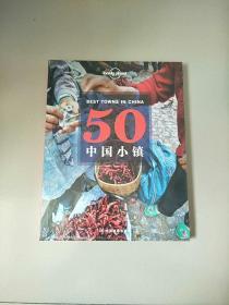 孤独星球Lonely Planet旅行指南系列 50中国小镇 库存书 未开封