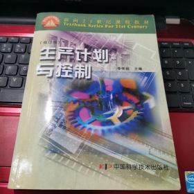 面向21世纪课程教材:生产计划与控制(修订版)