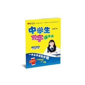 田雪松中学生写字课课练(人教版适用)七年级·下册