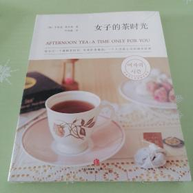女子的茶时光:给自己一个温暖茶时光,享受一个人沉淀心灵、忙里偷闲的独乐时刻