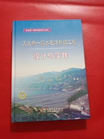 天生桥一级水电站枢纽工程设计与实践