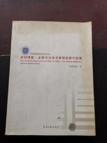 走进博鳌-全国书法美术家精品作品集