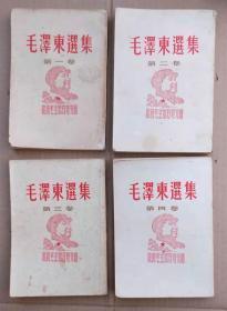 毛泽东选集(1--4卷)'