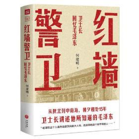 """红墙警卫(揭秘领袖的""""私生活""""!朝夕相处15年,卫士长讲述一个真实的毛泽东!)"""